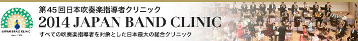 第45回 日本吹奏楽指導者クリニック 2014 JAPAN BAND CLINIC(ジャパンバンドクリニック)