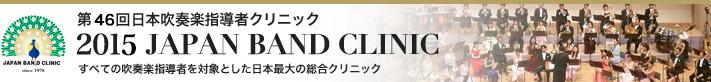 第46回 日本吹奏楽指導者クリニック 2015 JAPAN BAND CLINIC(ジャパンバンドクリニック)